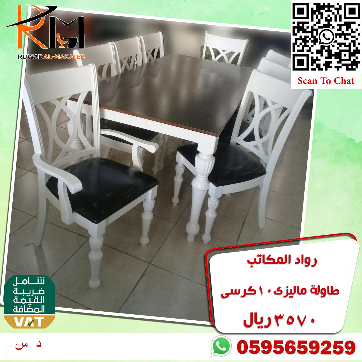 طاولة ماليزي 10 كرسي In 2021 Dining Chairs Chair Furniture