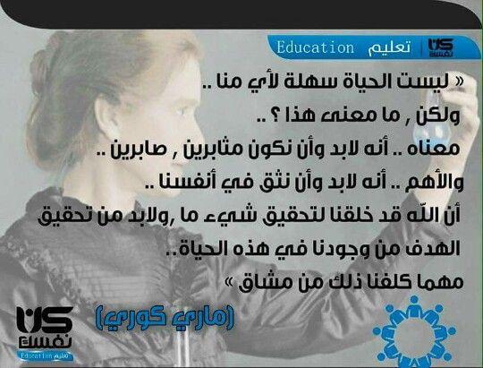 اقتباس Quote بالعربي أكاديمية كن نفسك الحياة ماري كوري تعليم Be Yourself Acade Life Marie Curie Education Education Lol 10 Things