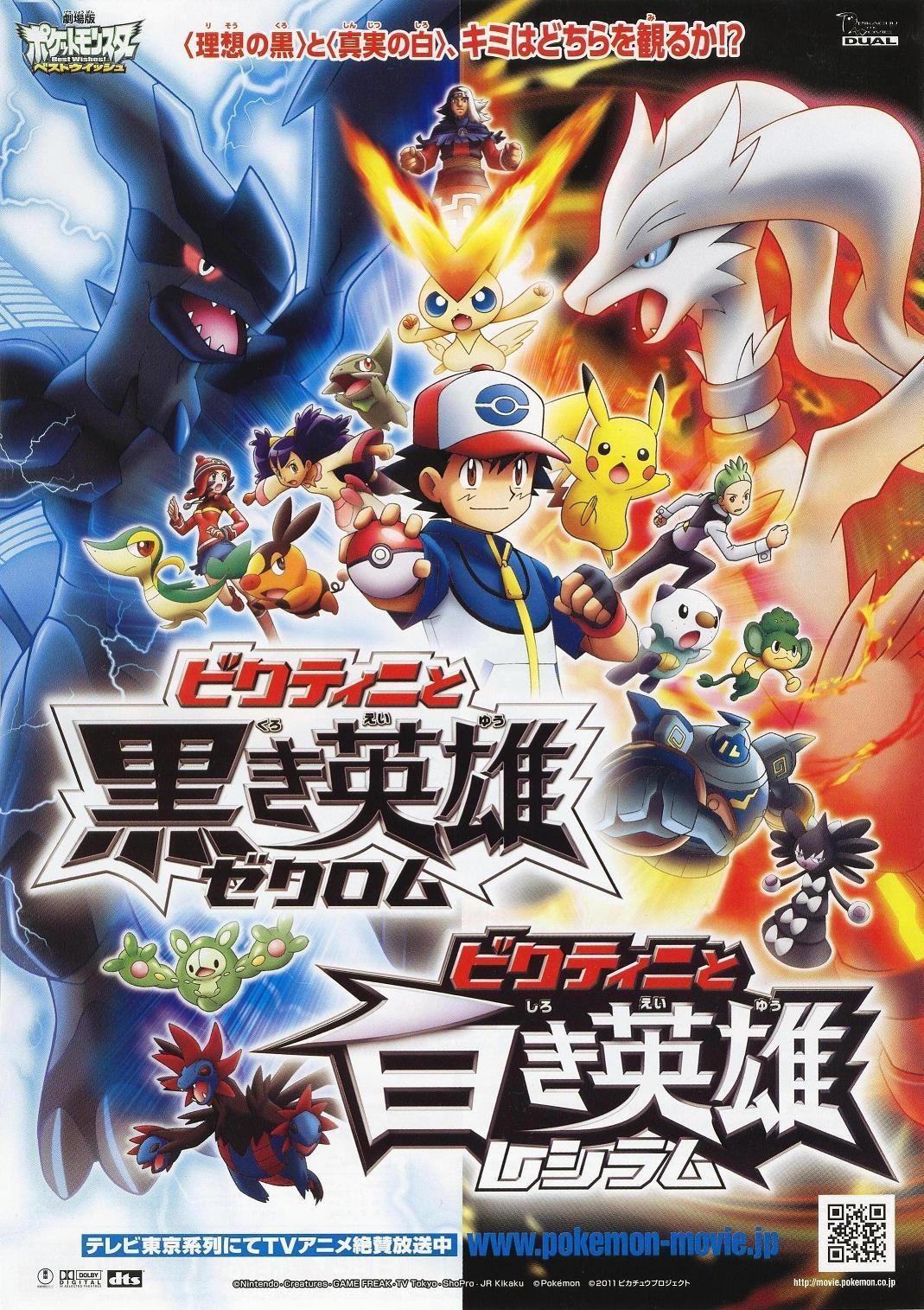 Pokemon The Movie Black Victini And Reshiram N Pokemon The