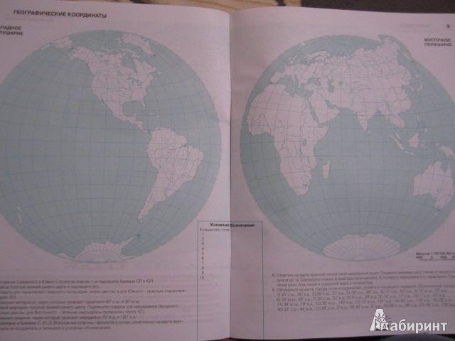 Программа по географии 6 класс для индивидуального обучения