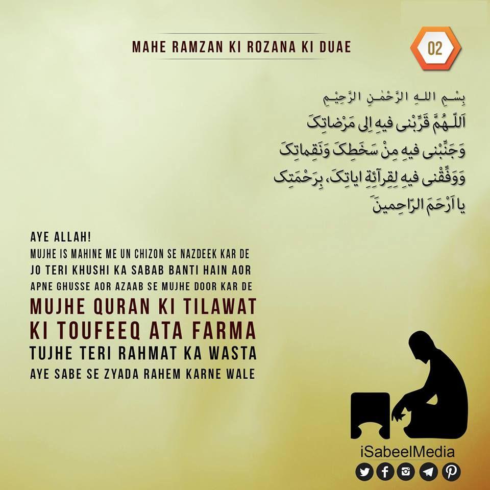 Mahe Ramadan Daily Dua With Roman Urdu Translation Day 2 Isabeelmedia Ramadan Quotes Ramadan Quotes
