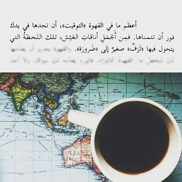 أعظم مافي القهوة التوقيت Coffee Quotes Cool Words I Love Coffee