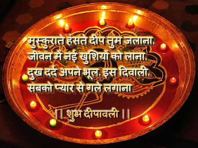 Free happy diwali sms in hindi for share on whatsapp facebook to free happy diwali sms in hindi for share on whatsapp facebook to friends http m4hsunfo Choice Image
