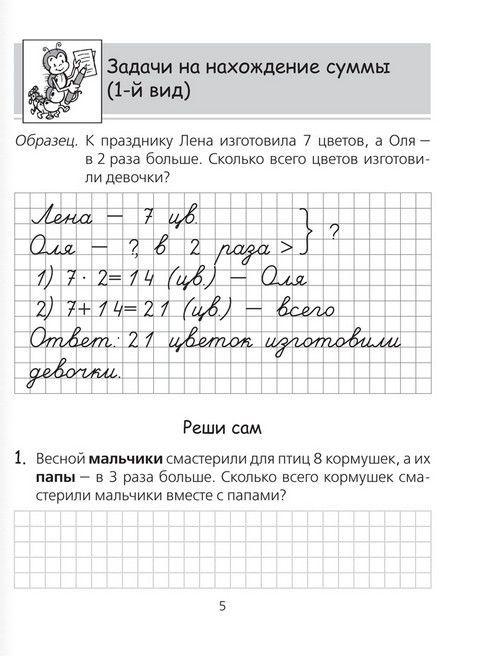 Решение задач контрольных работ 4 класс задачи и решения билетов по сдаче