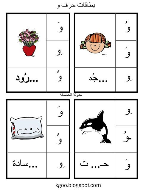 Pin On عربي حروف