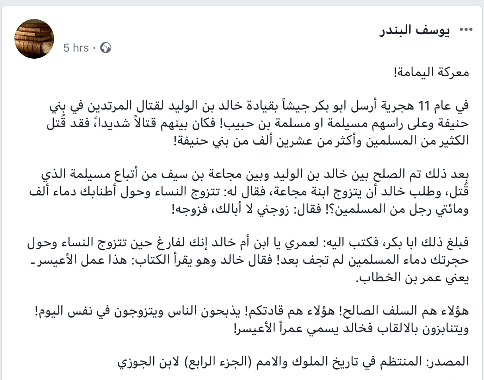 Pin By Joseph Youssef On كلمه ونص Screenshots