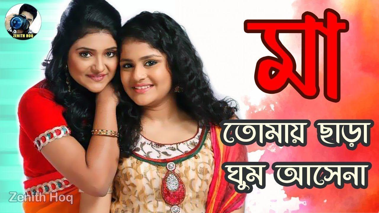 Pin on Bangla tv serial songs