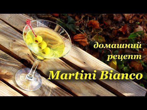 Рецепт Коктейль Мартини Драй готовить с фото