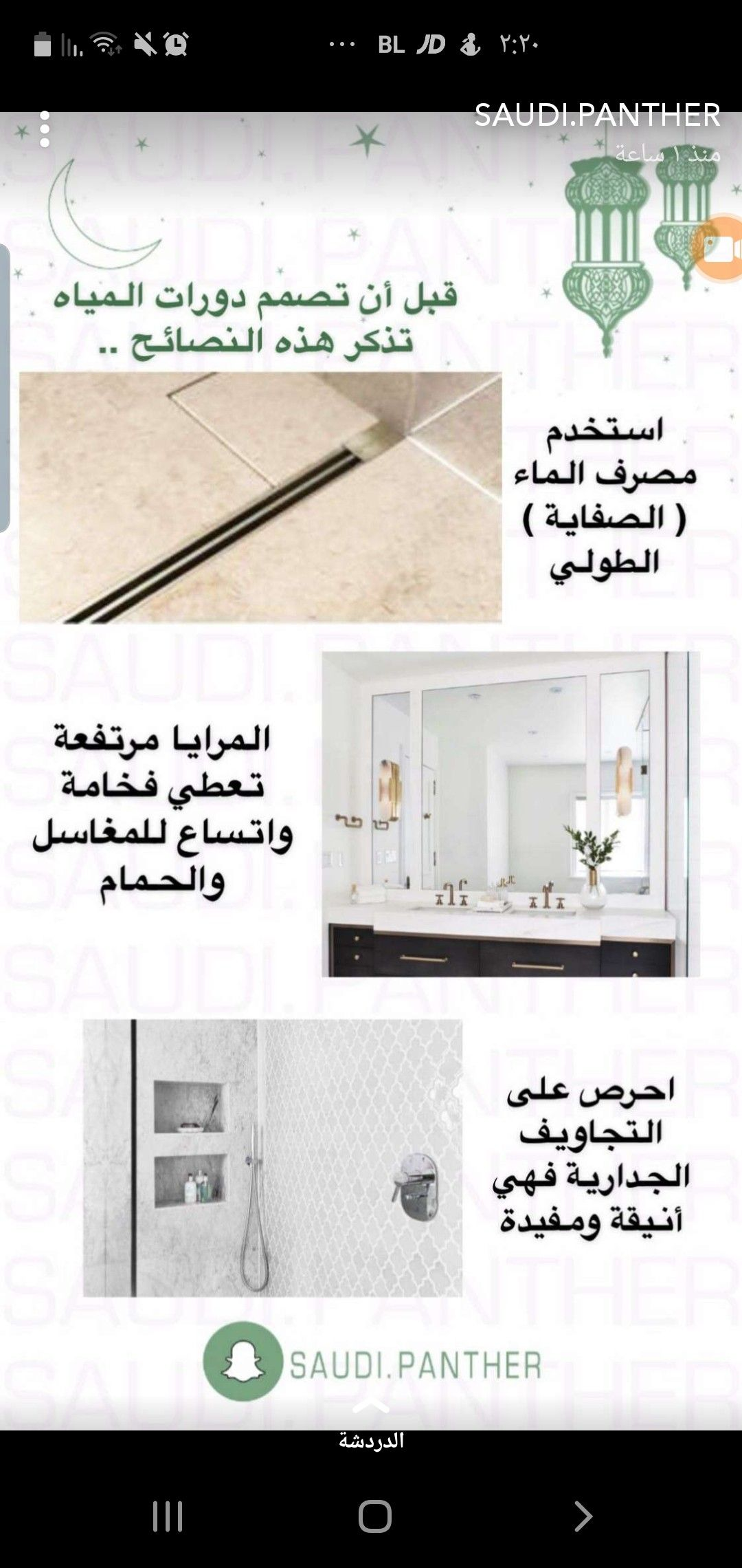 Pin By Soad Salem On My House Bathroom Design Luxury Home Room Design Decor Home Living Room