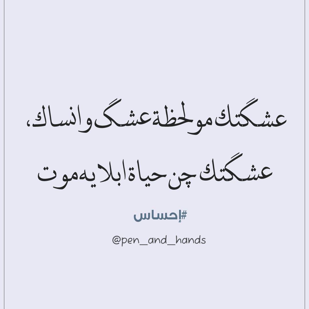 عشگتك مو لحظة عشگ وانساك عشگتك چن حياة ابلايه موت إحساس Calligraphy Arabic Calligraphy