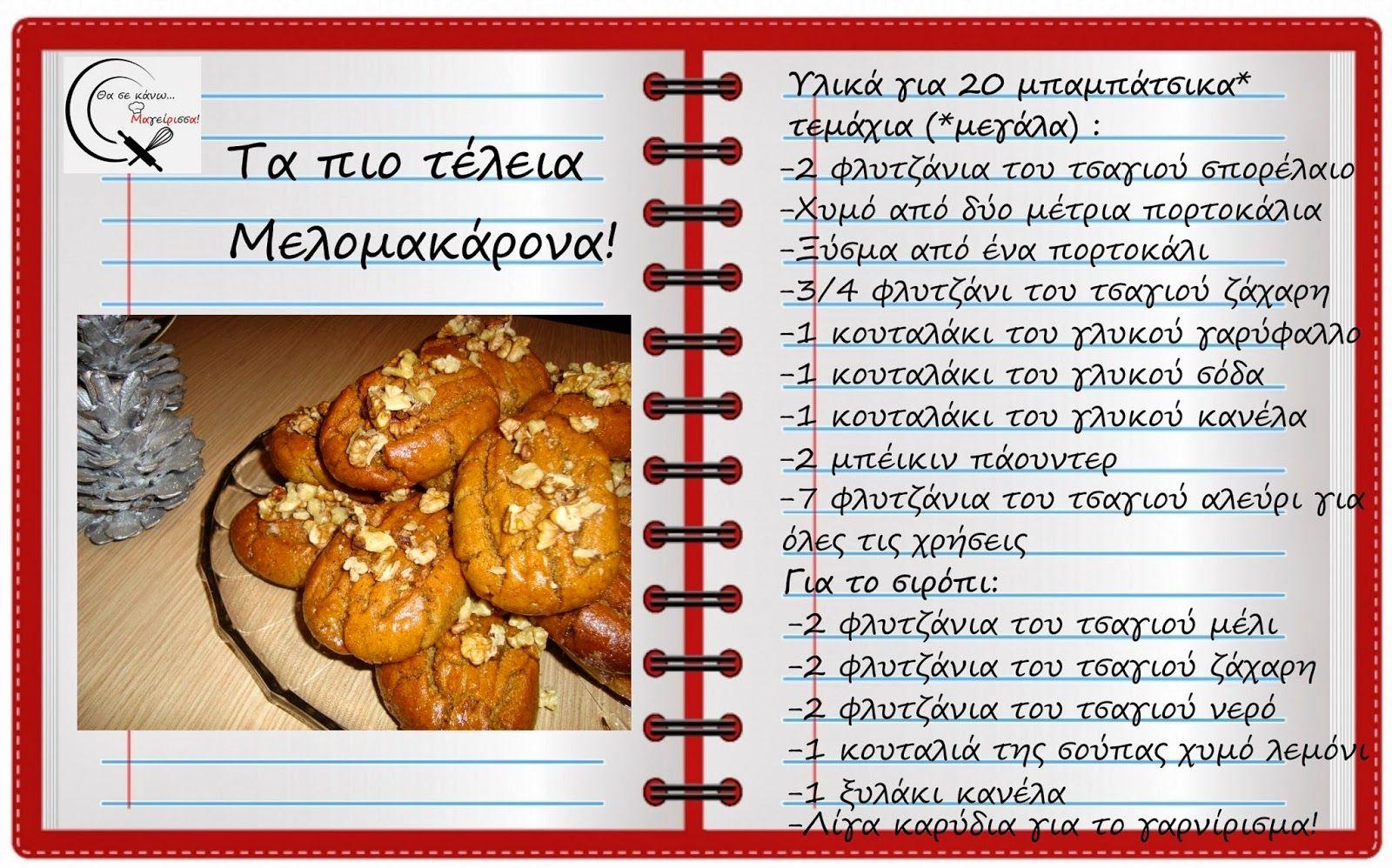 Θα σε κάνω Μαγείρισσα!: Τα τέλεια Μελομακάρονα!