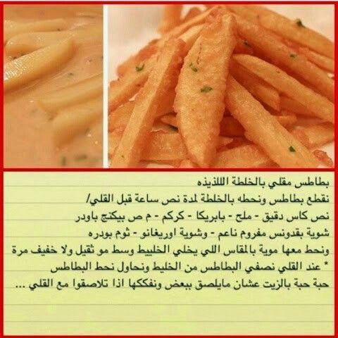 بطاطس مقليه بالخلطه Food Receipes Food Recipies Recipes