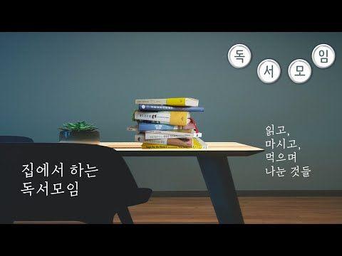 [북튜버] 집에서 하는 독서모임 좋은 점 | 독서모임에서 읽은 책, 먹은 것은? | 2019년 독서 모임 후기 - YouTube