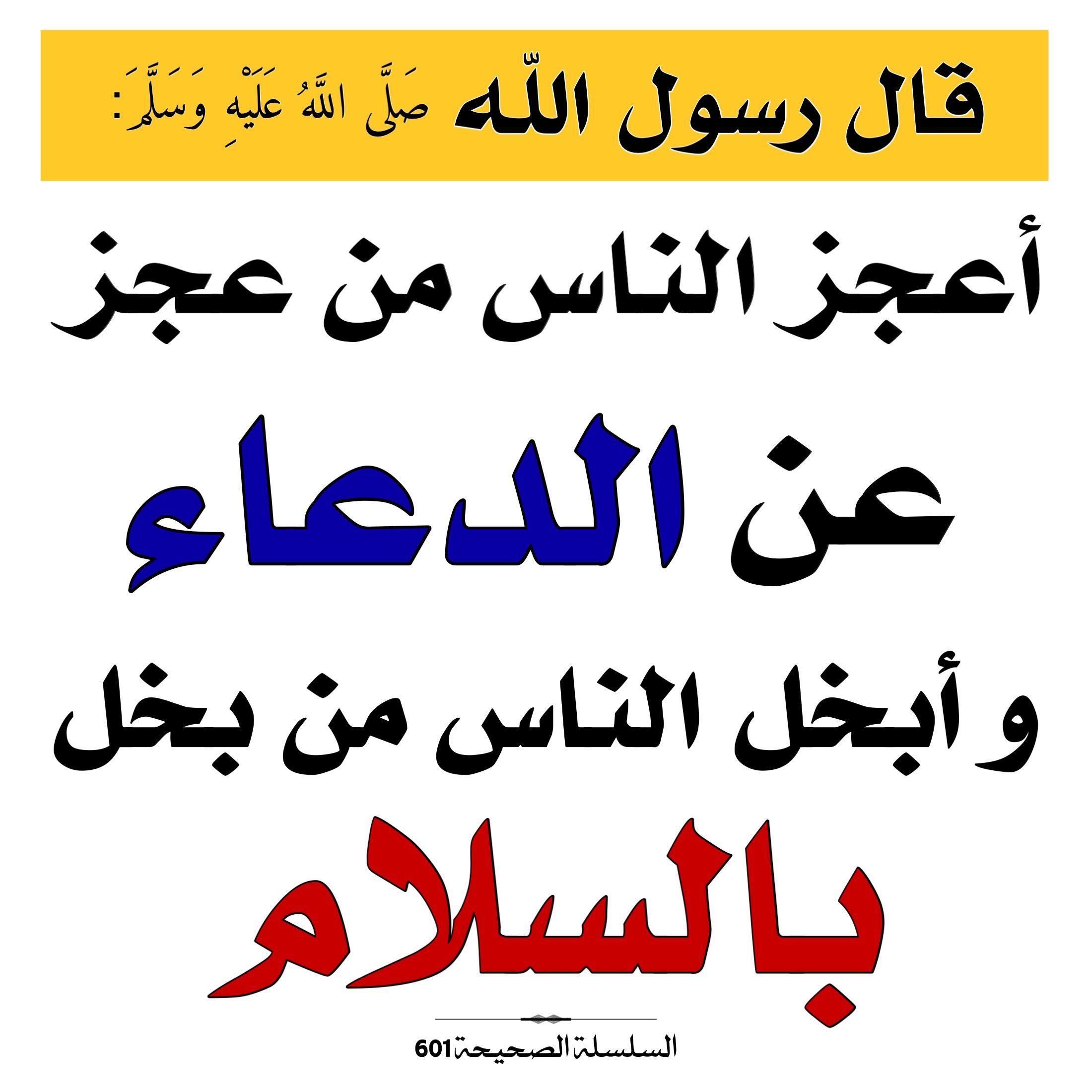 Pin By الأثر الجميل On أحاديث نبوية Words Arabic Calligraphy Calligraphy