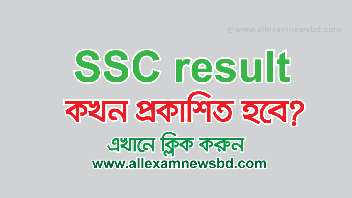 Ssc Result 2019 Publish Date Www Eboardresults Com Examination