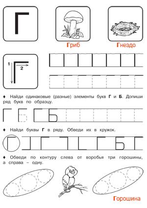 Русские прописи для детей с заданиями в картинках ...
