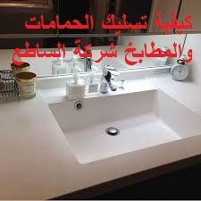 سنشرح في هذة المقالة كيفية تسليك الحمامات والمطابخ بنفسك بسهولة شديدة وبدون الاحتياج لشركة تسليك مجاري فاتبع معنا خطوات بسيطة من خلالها يمكنك ت Home Decor Decor
