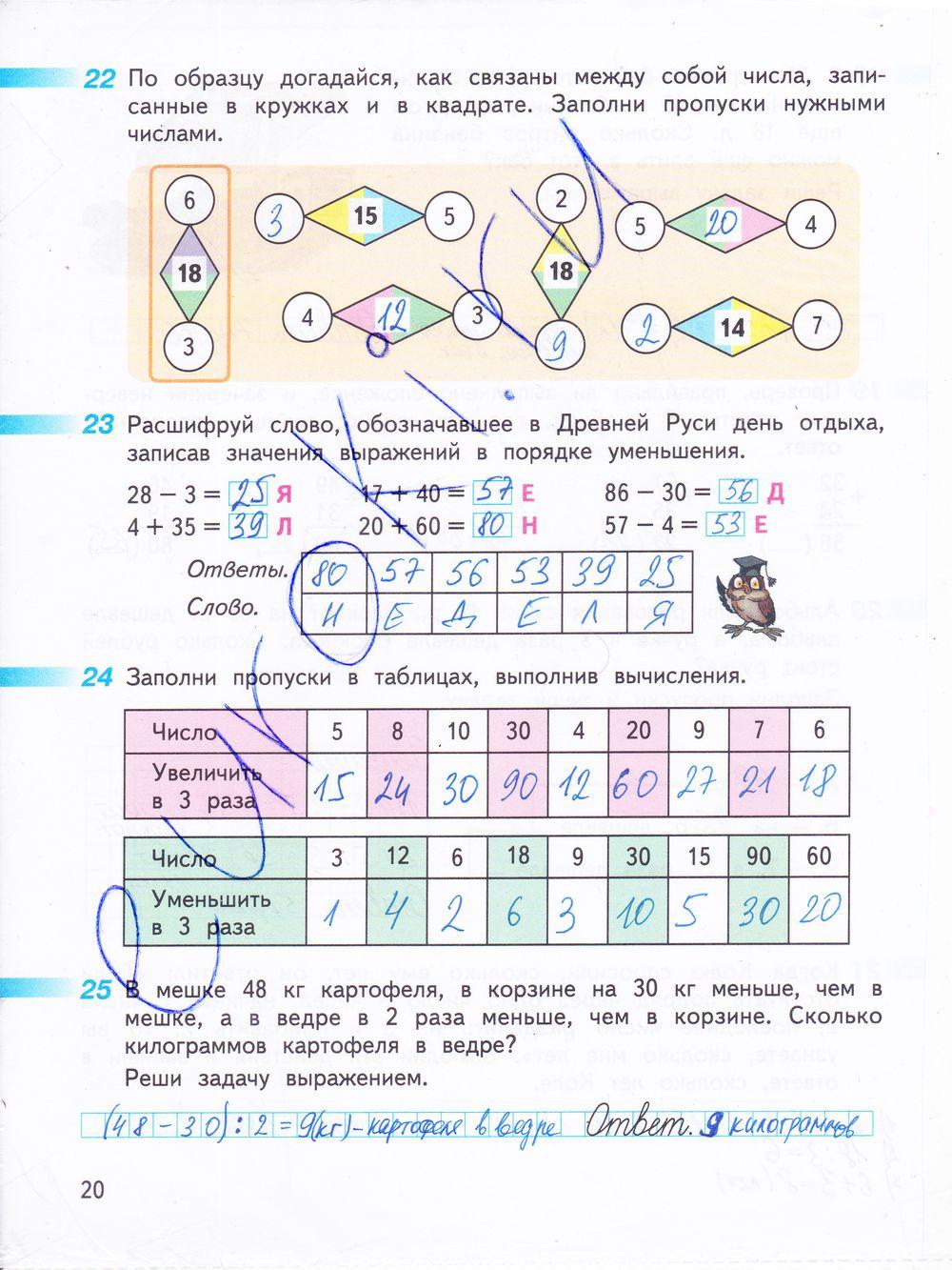 Discovery workbook 5 класс сделанная