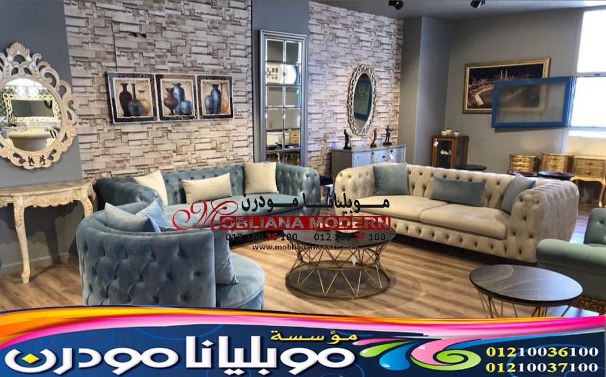 اثاث موبليانا مودرن انتريهات ركنات 2021 ممعارض اثاث دمياط 2022 In 2020 Pastel Living Room Home Room Design Home Decor