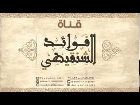 علو الهمة في طلب العلم وتغبير الخطى فيه لفضيلة الشيخ محمد المختار الشنقيطي Islam Quran Islamic Videos Youtube