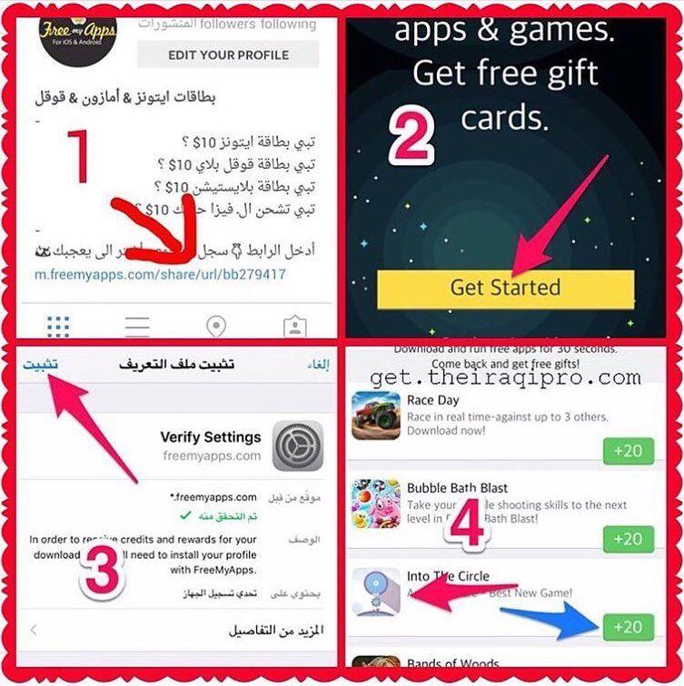 Instagram Photo By بطاقات ايتونز أمازون قوقل Apr 28 2016 At 9 31am Utc Free Apps App Free