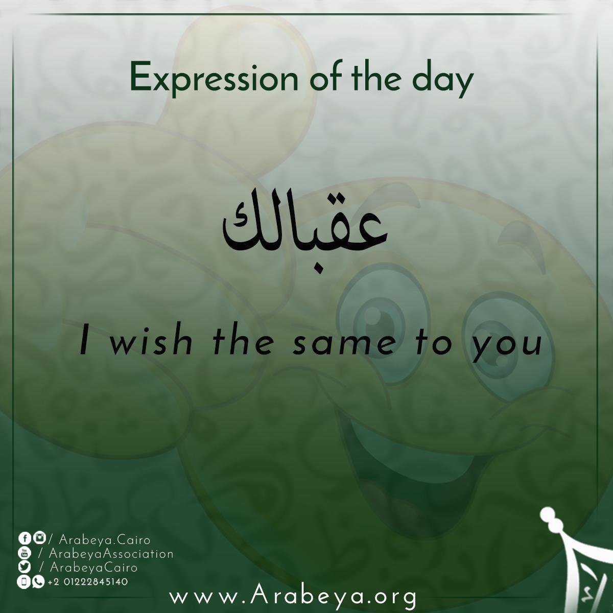 Pin By Shakri On Egyptian Colloquial Arabic 2016 2017 English Language Learning Learn Arabic Language Learn Arabic Online