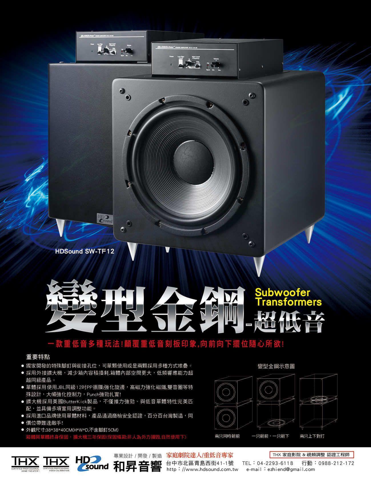 PChome Online 商店街 - 和昇音響 - HD SOUND - - 2014年式 HDSound SW-TF12 變形金剛重低音