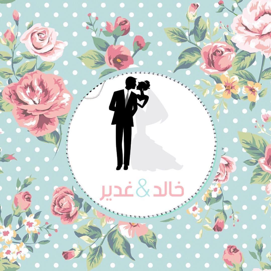 ثيمات زواج Valentine Wedding Card Wedding Reception Decorations Floral Border Design