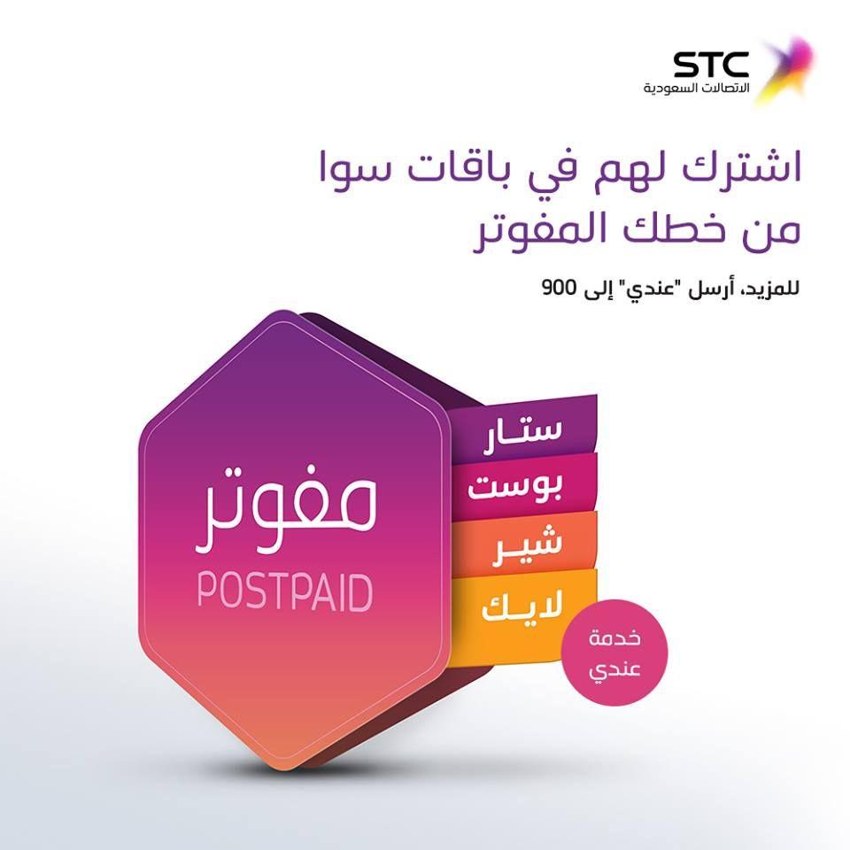 عروض Stc الاتصالات السعودية على باقات سوا اليوم الخميس 26 يوليو 2018 Https Www 3orod Today D8 B4 D8 B1 D9 83 D8 A7 D8 Aa D8 A7 D9 84 D8 A7 D8 A Enamel Pins