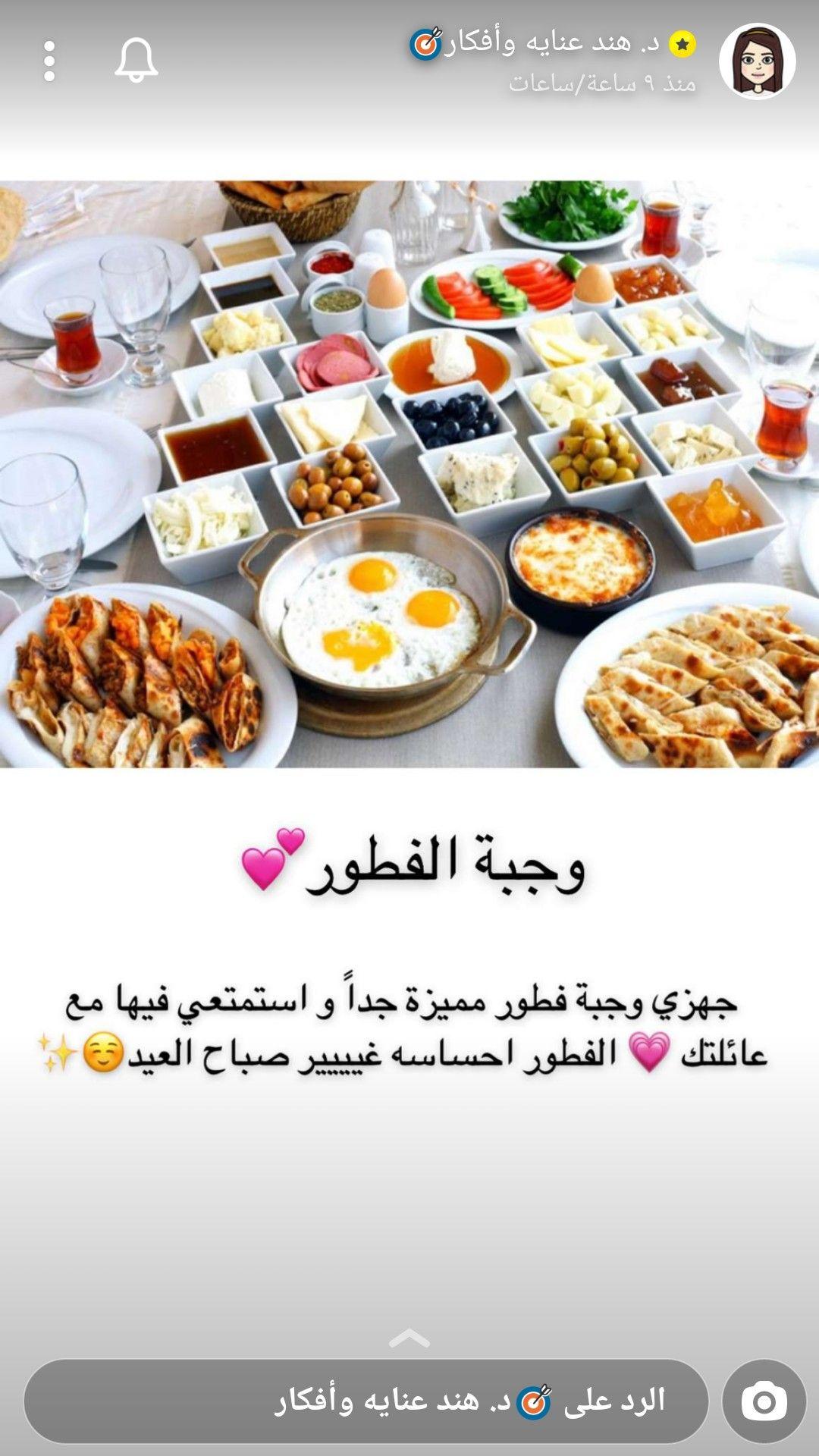 Pin By Raneem On د هند عنايه وافكار Food Presentation Food Cooking Recipes