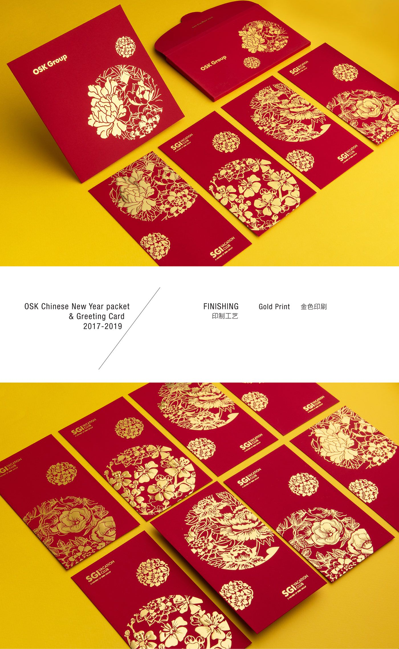 OSK Chinese New Year Packet & Greeting Card 2016&2018 on