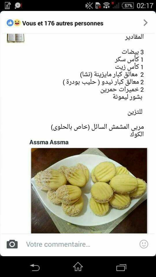 Pin By Miss Hajoura On شهيوات مغربية Food Cooking Hamburger Bun