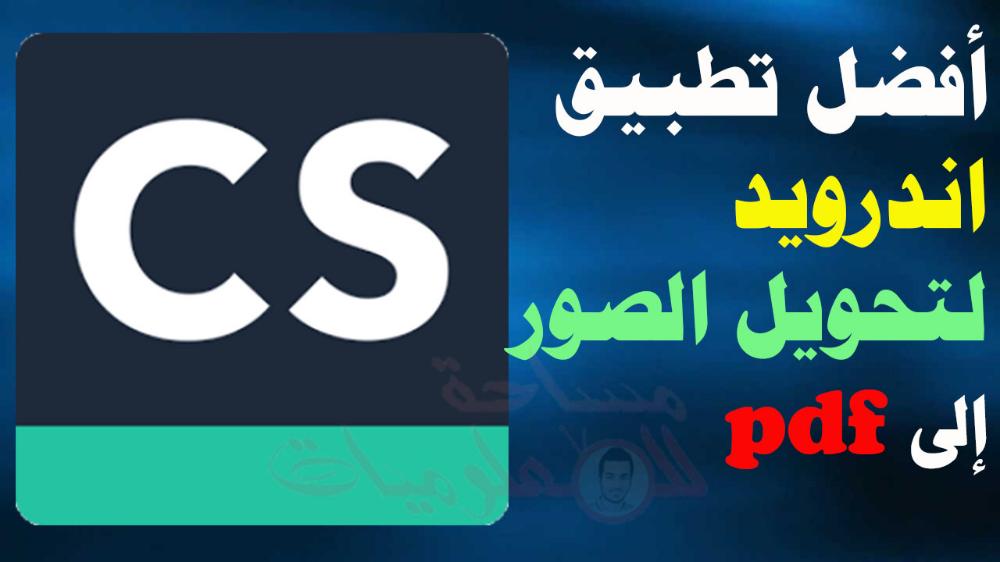تحويل من صوره الى Pdf Makusia Images Company Logo Tech Company Logos Logos