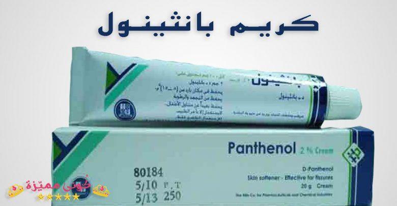 استخدامات Panthenol Cream للمناطق الحساسة و الشعر و علاج التشققات Cream Personal Care Person