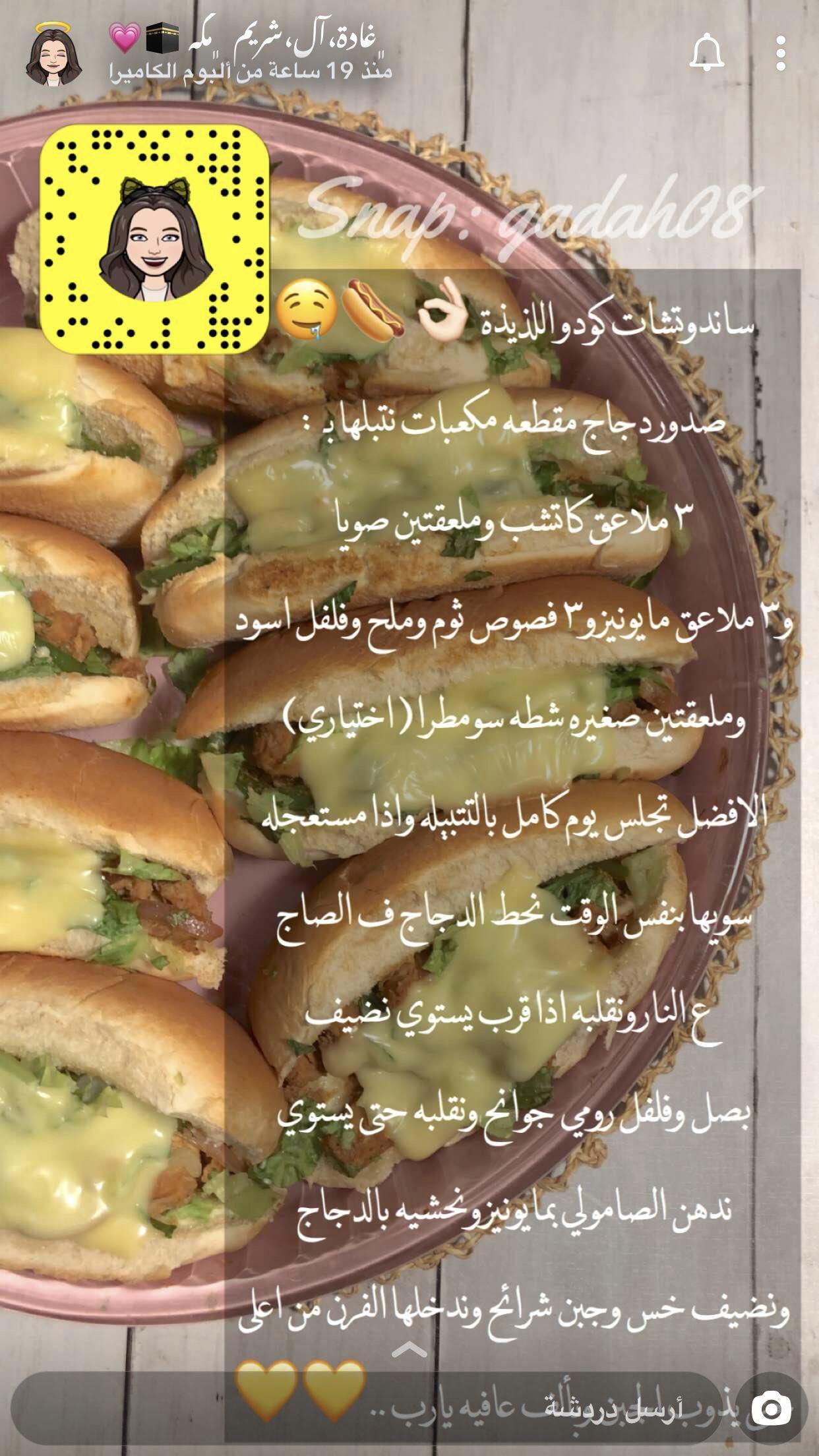 Pin By Yosha On طبخات Diy Food Recipes Food Receipes Helthy Food