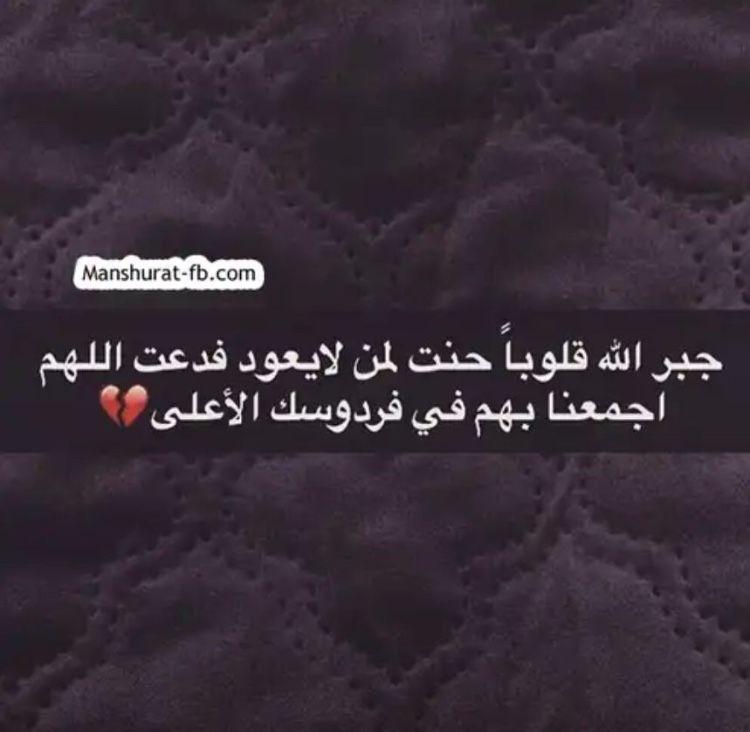 اللهم أرحم موتانا وموتى المسلمين Quran Quotes Words Blessed Friday