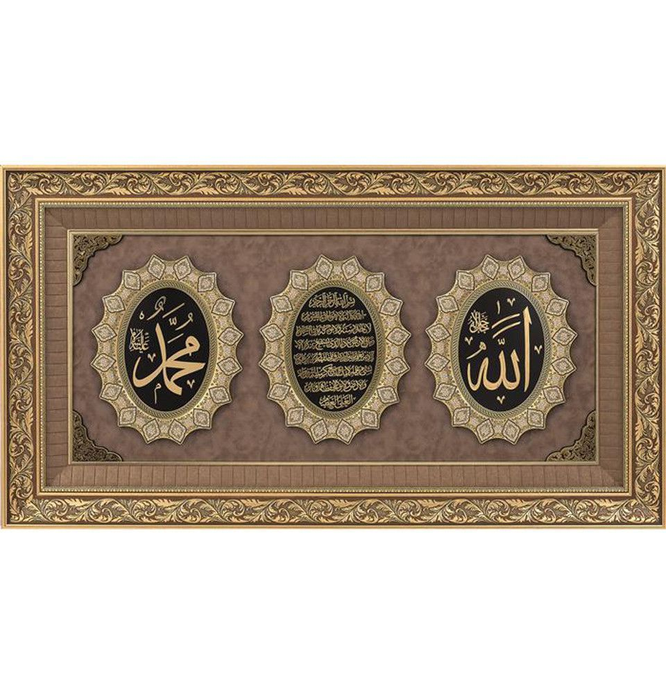Islamic Home Decor Large Framed Hanging Wall Art Ayatul Kursi with