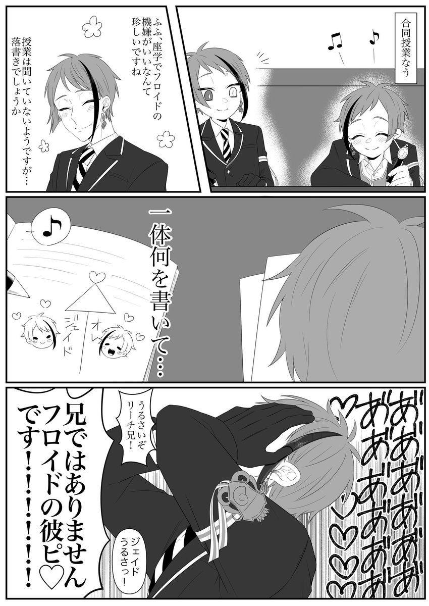 漫画 ツイステ bl