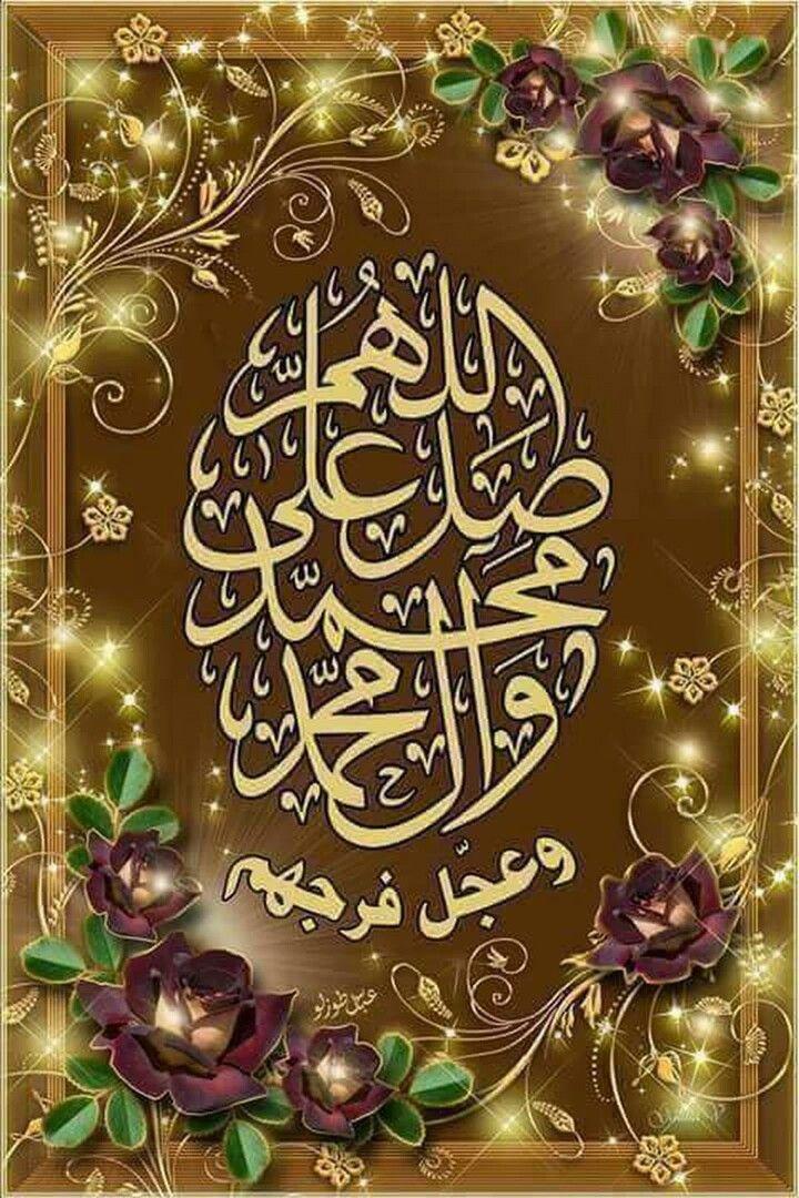 اللهم صل على محمد وال محمد وعجل فرجهم Islamic Calligraphy Islamic Art Flower Stencil Patterns