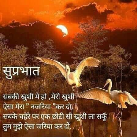 Good Morning Quotes On God In Hindi Ataccs Kids