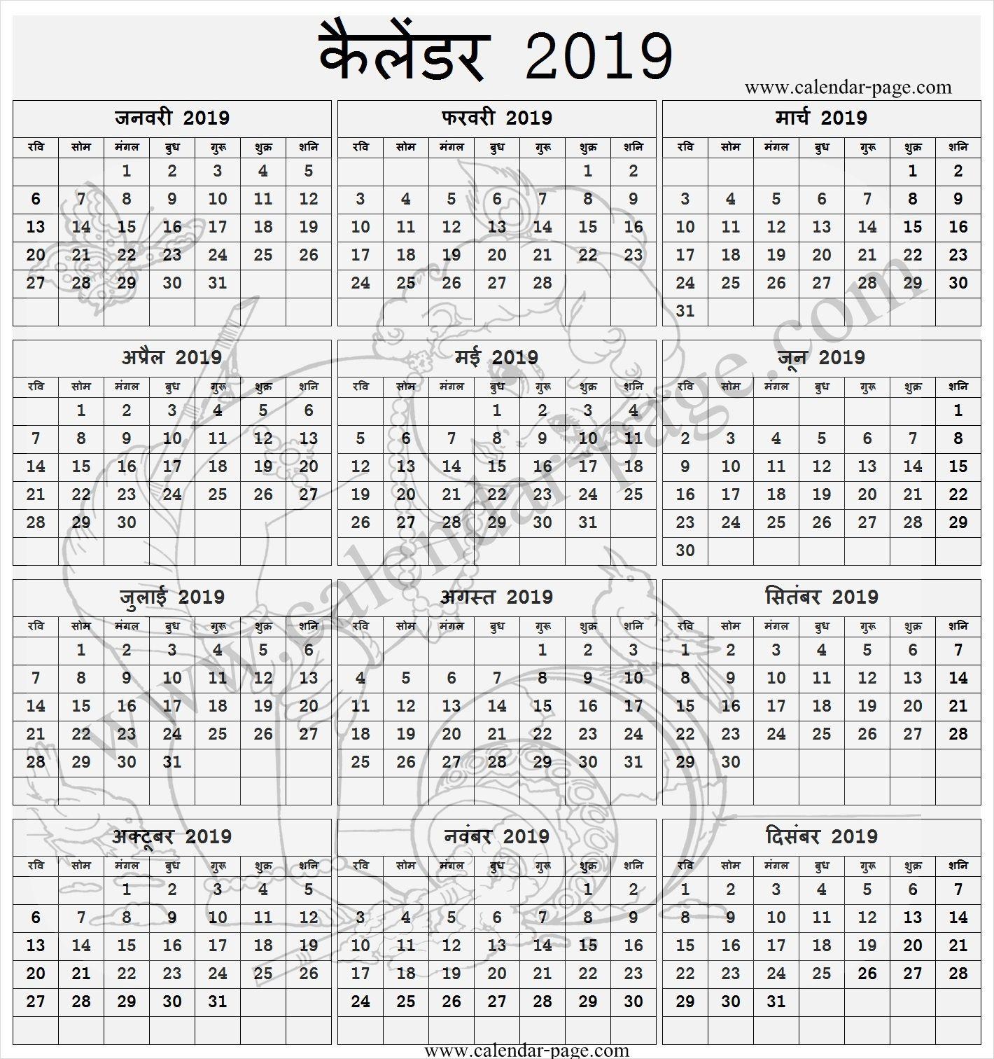 2019 Hindu Calendar In Hindi 2019 Free Calendar To Print