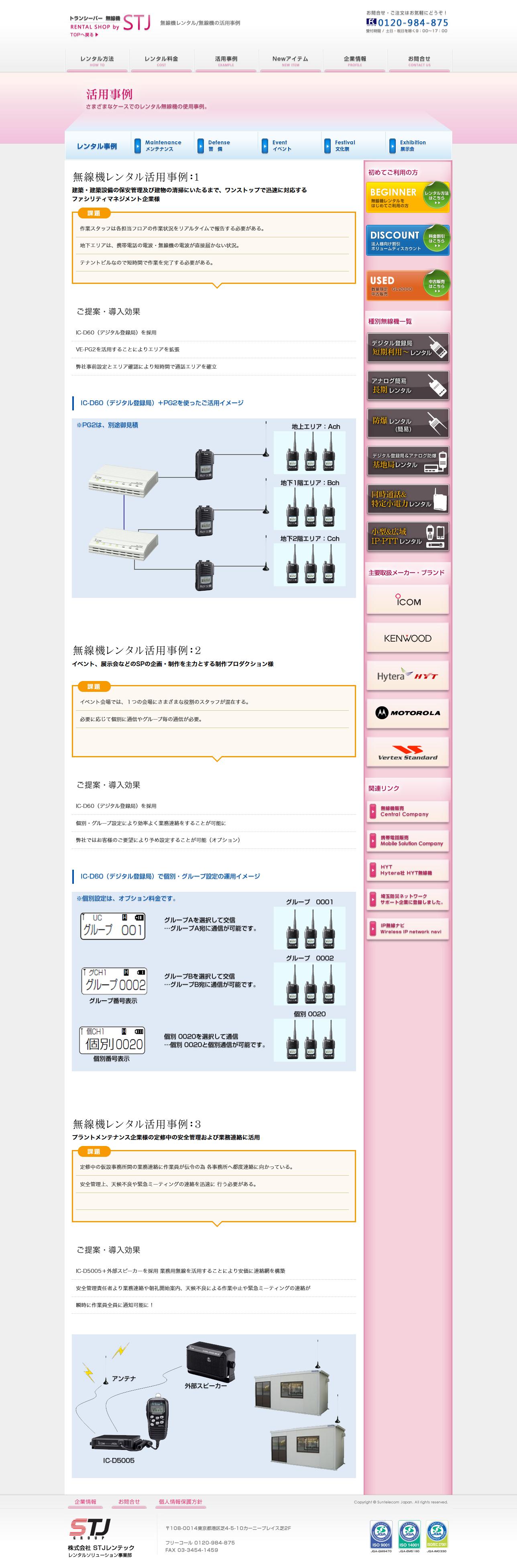 http://www.ssc-suntelecom.jp/ex2/