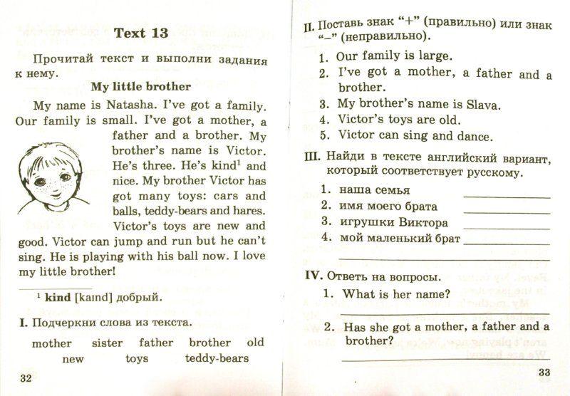 тексты для чтения на английском языке с заданиями 4 класс