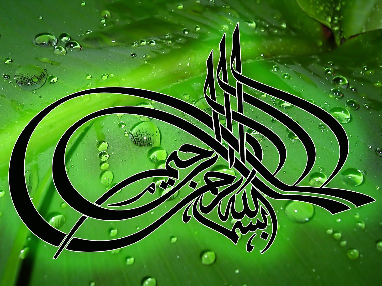 bismillah wallpapers: download free bismillah wallpaper hd for your