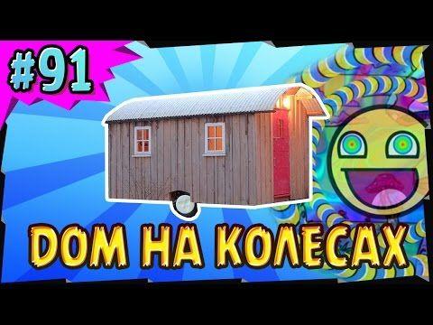 Dom Na Kolesah Svoimi Rukami Camper