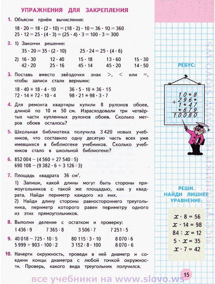 Ершова издание 7е 9 класс гдз онлайн