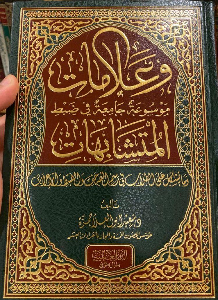كتاب رسوخ للدكتور سعيد حمزة pdf
