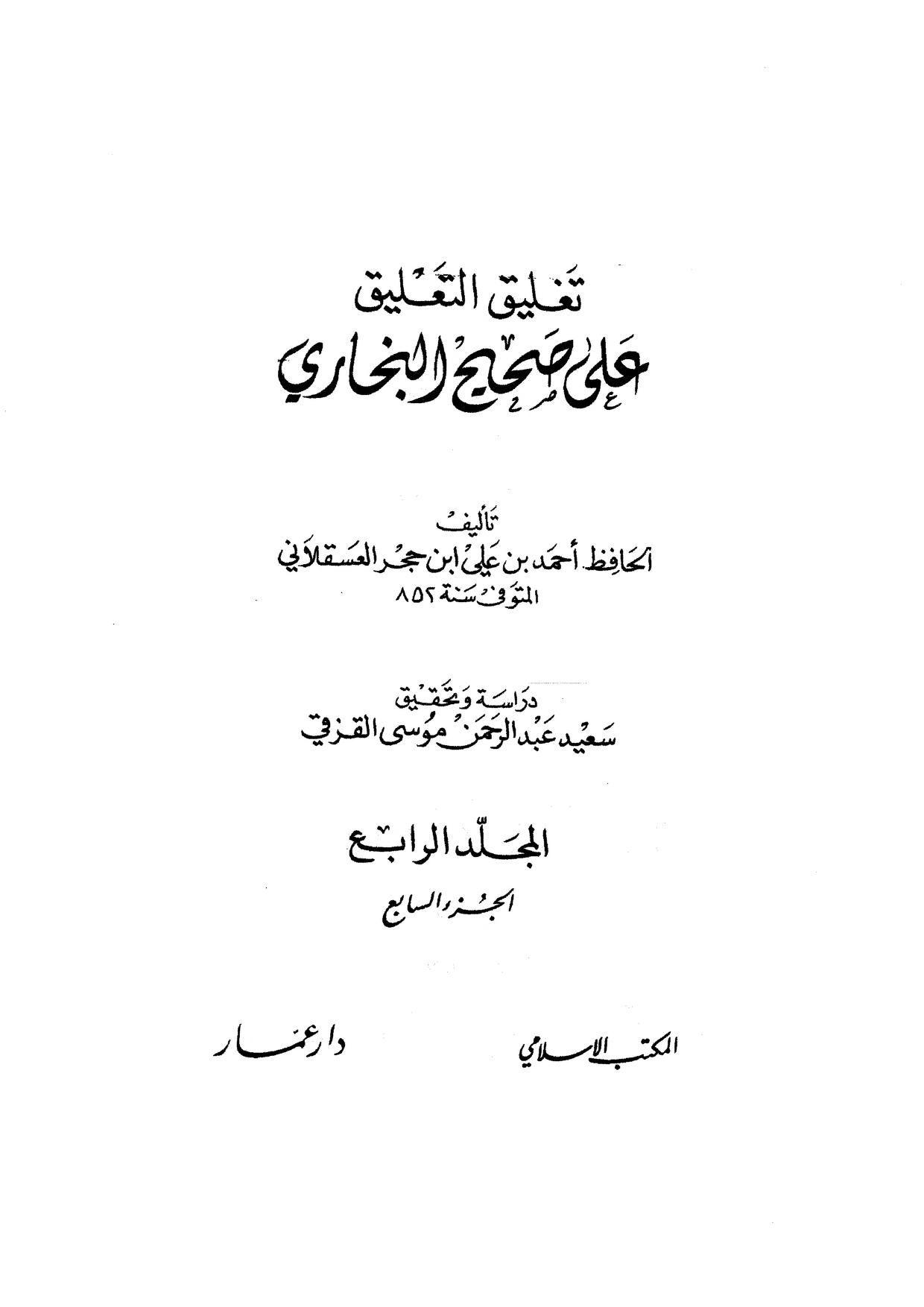 P Book 181 Mutawaffiki Mumeetuka Ibne Abbas Bukhari Mindroastermir Free Download Borrow And Streaming Internet Archive Books Abba Internet Archive