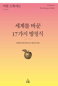 이언 스튜어트 3부작 3권. 기술의 발전과 패러다임의 도약을 이끌며 인류 역사의 경로를 바꾼 17개의 수학 방정식을 엄선하여 소개하는 흥미진진한 수학책이다. 저자인 이언 스튜어트가 간결한 개념 정리와 풍성한 ...