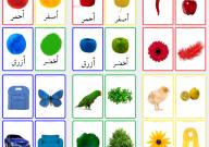 بطاقات تعليم الألوان بالعربي للاطفال احمر اخضر اصفر ازرق Decor Holiday Holiday Decor